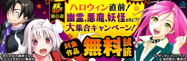ハロウィン直前!幽霊、悪魔、妖怪 etc ?! 大集合キャンペーン!