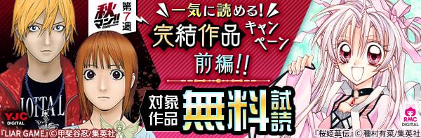 一気に読める!完結作品キャンペーン前編!!
