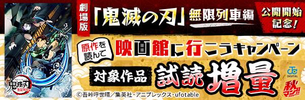 劇場版「鬼滅の刃」 無限列車編 公開開始記念!原作を読んで映画館に行こうキャンペーン!