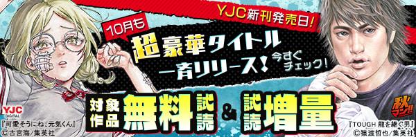 【YJC新刊発売日!】10月も超豪華タイトル一斉リリース!無料試読を今すぐチェック!