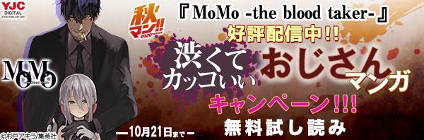 『MoMo -the blood taker-』好評配信中!!渋くてカッコいいおじさんマンガキャンペーン!!!