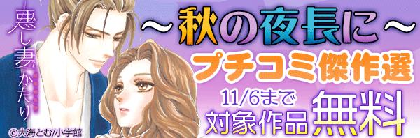 ~秋の夜長に~ 2巻まで読めちゃう!プチコミ傑作選!