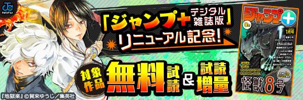 『ジャンプ+デジタル雑誌版』リニューアル記念!ジャンプ+連載作品と合わせて一挙無料大解放!
