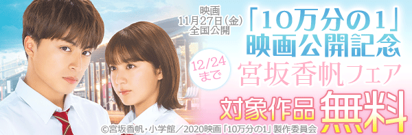 「10万分の1」映画公開記念!宮坂香帆フェア