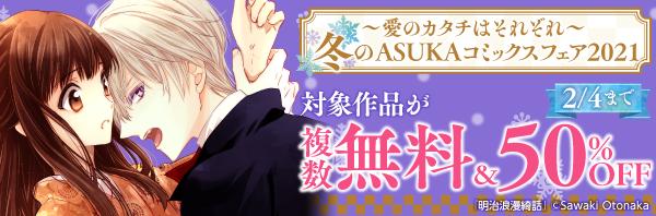 ~愛のカタチはそれぞれ~冬のASUKAコミックスフェア2021
