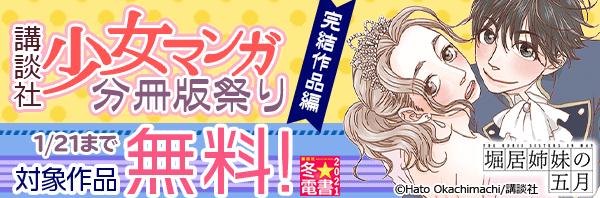 講談社少女マンガ分冊版祭り<完結作品編>