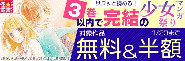 サクッと読める! 3巻以内で完結の少女マンガ祭り