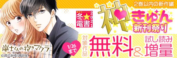 神きゅん新刊祭りB.2巻以内の新作編