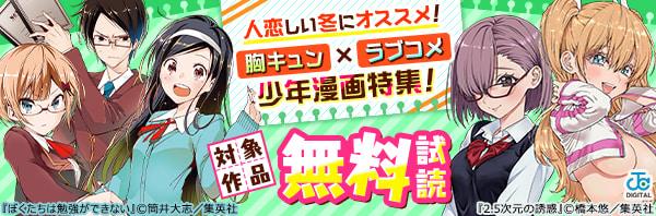 人恋しい冬にオススメ!胸キュン×ラブコメ 少年漫画特集!