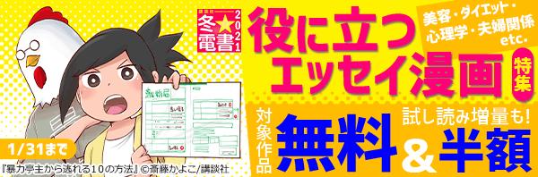 役に立つエッセイ漫画特集(美容・ダイエット・心理学・夫婦関係 etc.)