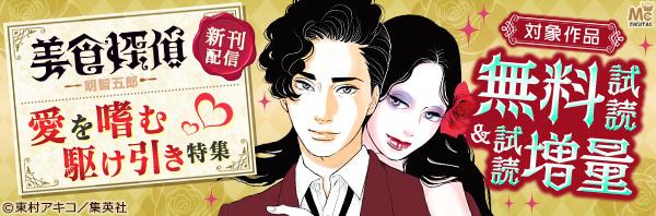 『美食探偵 明智五郎』新刊配信! 愛を嗜む 駆け引き特集