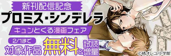 『プロミス・シンデレラ』新刊配信記念!キュンとくる漫画フェア