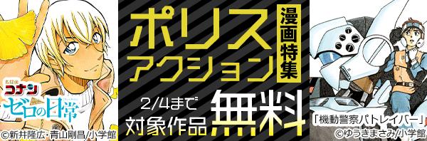 「ゼロの日常」「機動警察パトレイバー」ほか ポリスアクション漫画特集!