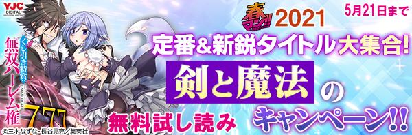 【春マン!! 2021 第4週】定番&新鋭タイトル大集合!剣と魔法のキャンペーン!!