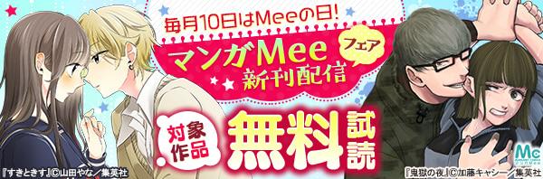 毎月10日はMeeの日! マンガMee新刊配信フェア