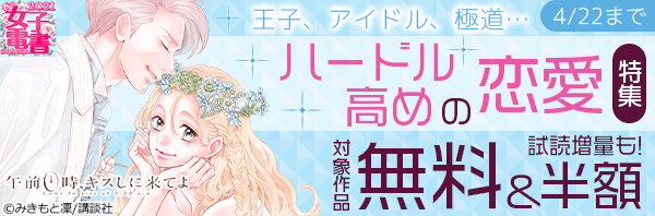 春の女子電書 王子、アイドル、極道…ハードル高めの恋愛特集