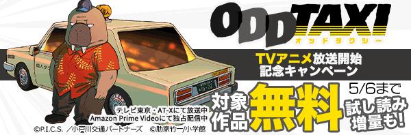 『オッドタクシー』TVアニメ放送開始記念キャンペーン
