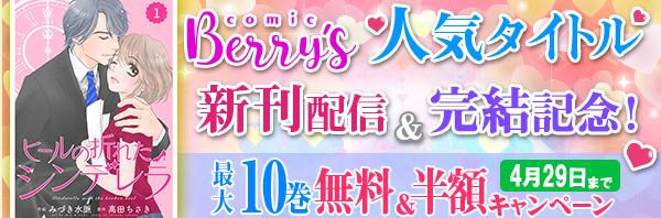 Berry's COMICS 人気タイトル新刊配信&完結記念!最大10巻無料&半額キャンペーン