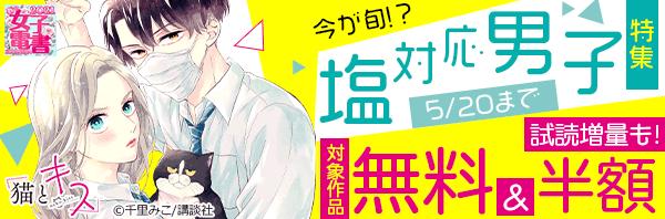 春の女子電書 今が旬!?塩対応男子特集