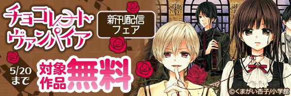 一挙5巻無料!「チョコレート・ヴァンパイア」新刊配信フェア!