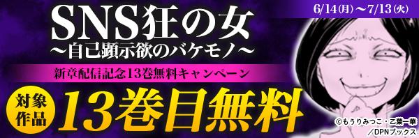 「SNS狂の女~自己顕示欲のバケモノ~」新章配信記念13巻無料キャンペーン