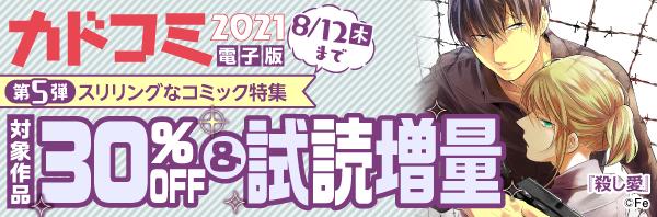 カドコミ2021電子版【第5弾】スリリングなコミック特集