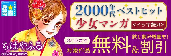 2000年代ベストヒット少女マンガ<イッキ読み>