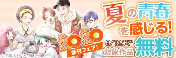夏の青春を感じる!「20×20」新刊フェア!