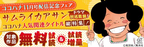 ココハナ11月号発売記念フェア 『サムライカアサン』ドラマ放送直前!ココハナ人気関連タイトル総特集!