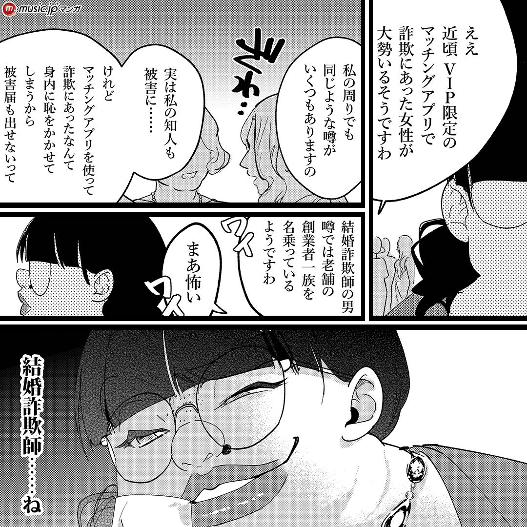 ブス無双~男はみんなわたくしのトリコ~4
