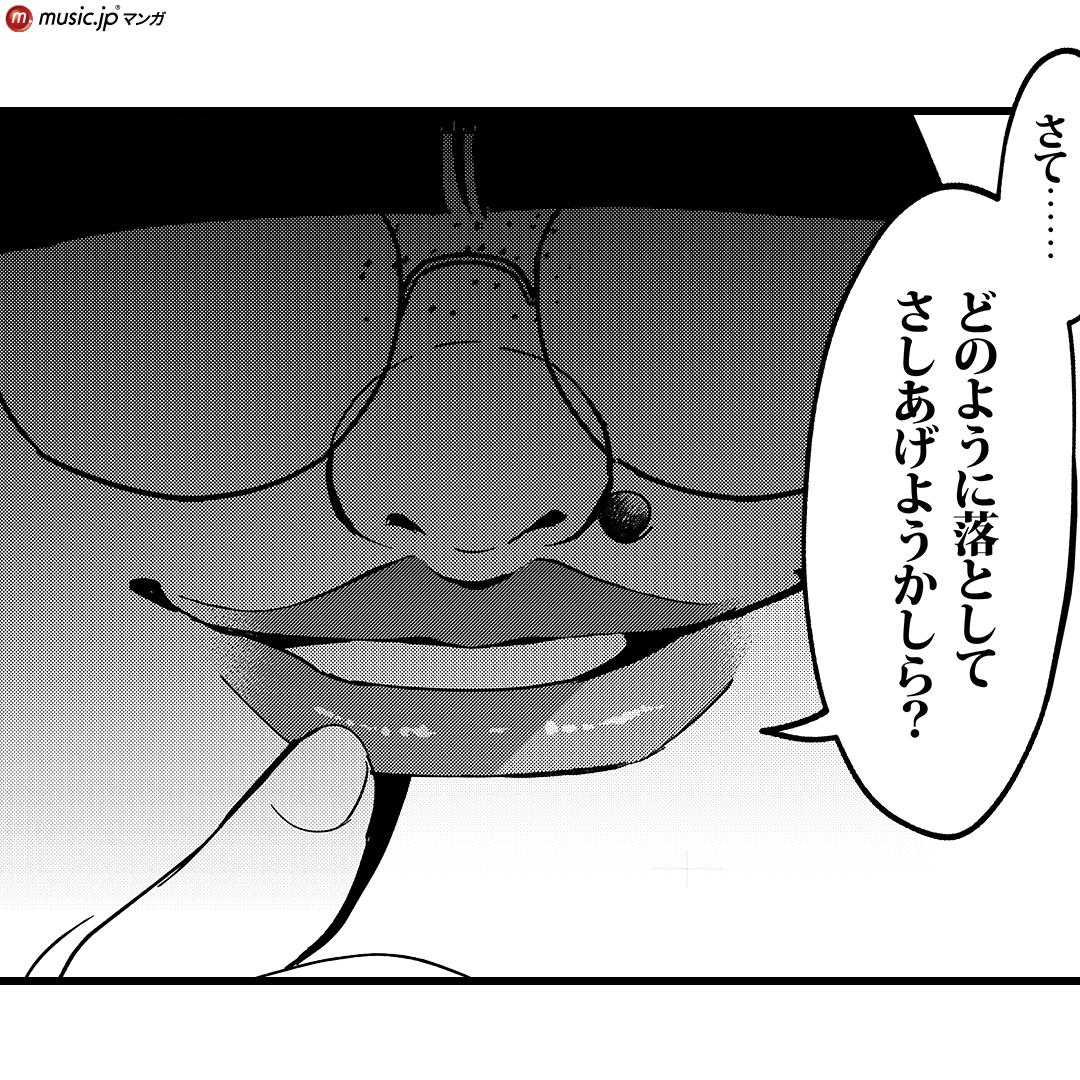 ブス無双~男はみんなわたくしのトリコ~6