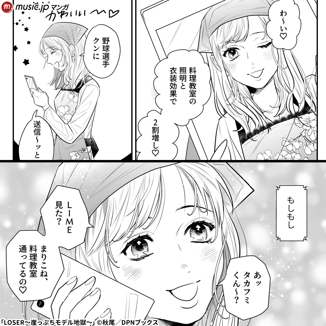 LOSER~崖っぷちモデル地獄~1