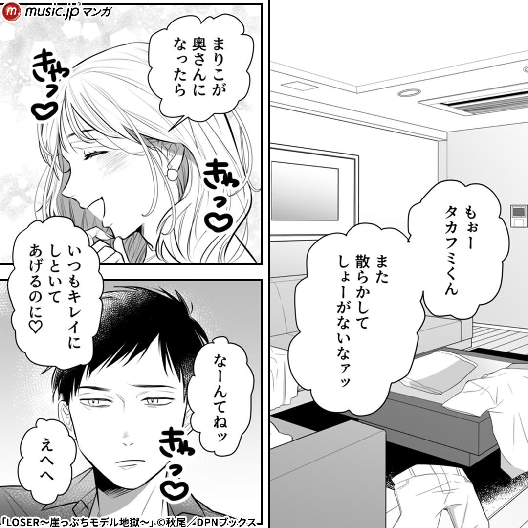 LOSER~崖っぷちモデル地獄~3