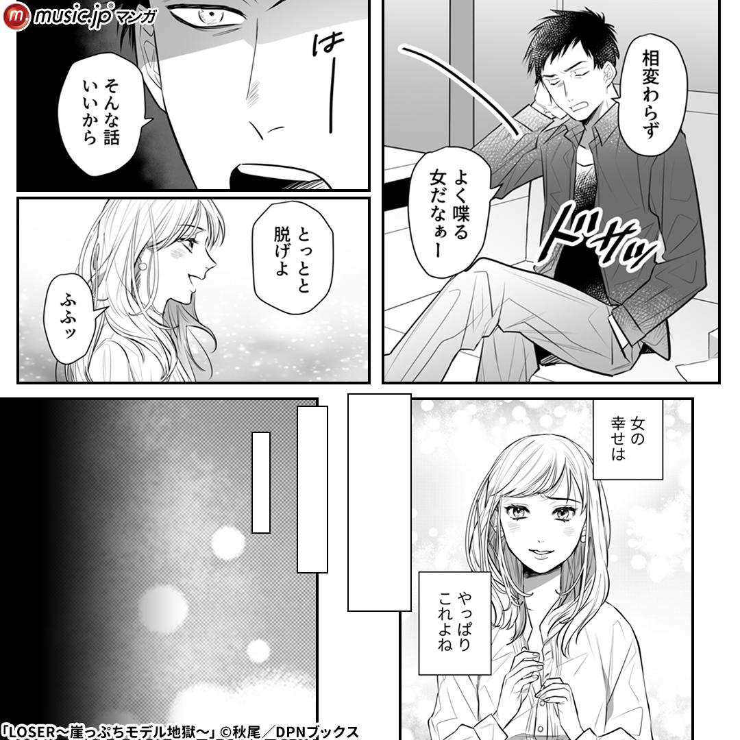 LOSER~崖っぷちモデル地獄~4