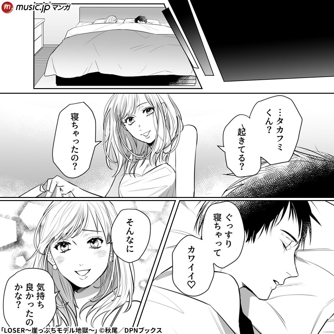LOSER~崖っぷちモデル地獄~5