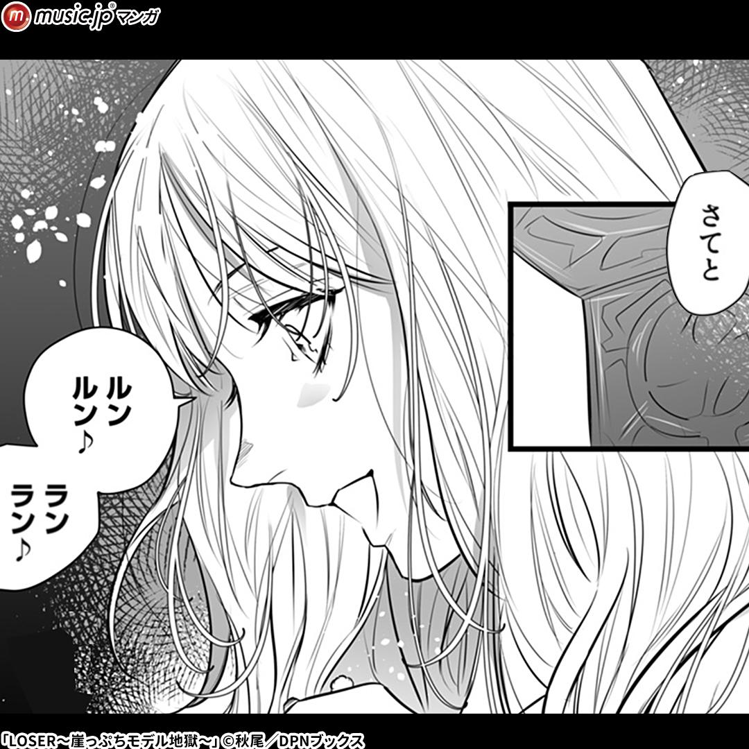 LOSER~崖っぷちモデル地獄~6