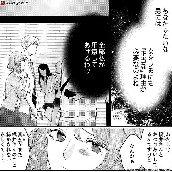 親友は悪女ネタバレ 10