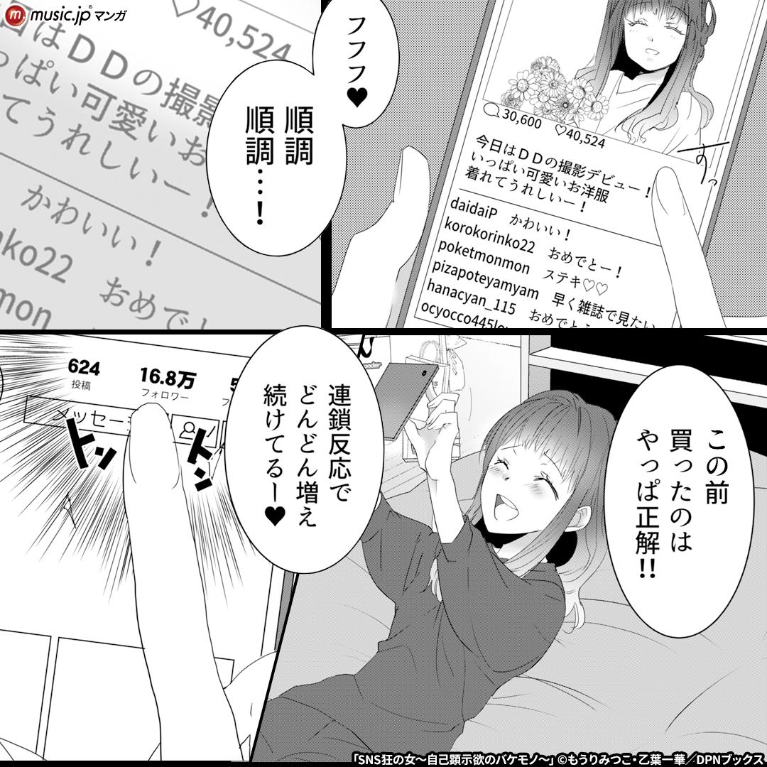 SNS狂の女~自己顕示欲のバケモノ~1