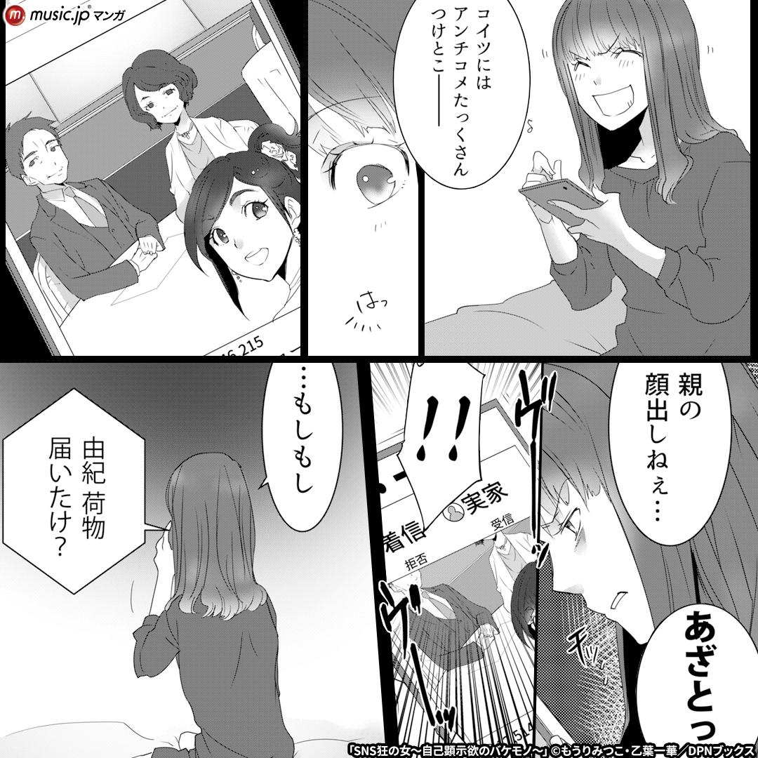 SNS狂の女~自己顕示欲のバケモノ~3