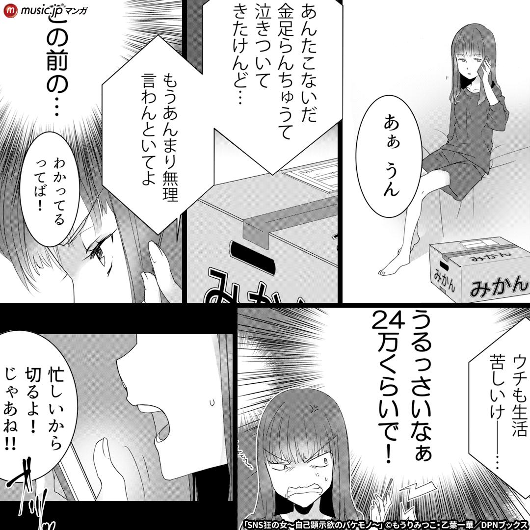SNS狂の女~自己顕示欲のバケモノ~4