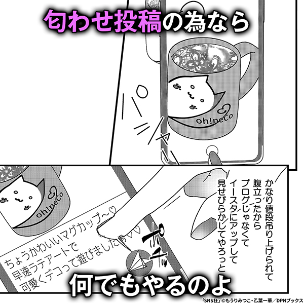 SNS狂の女~自己顕示欲のバケモノ~2